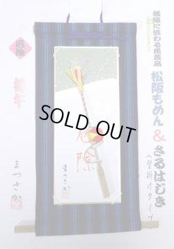 画像1: さるはじきタペストリー・松阪木綿【商標登録 認可済】